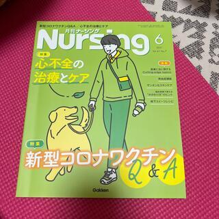 ガッケン(学研)の月刊 NURSiNG (ナーシング) 2021年 06月号(専門誌)