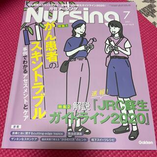 ガッケン(学研)の月刊 NURSiNG (ナーシング) 2021年 07月号(専門誌)