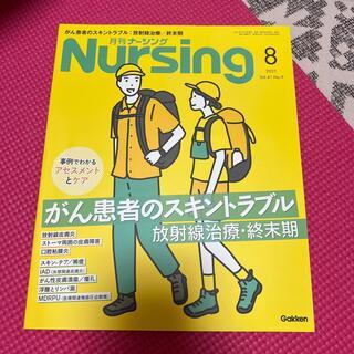 ガッケン(学研)の月刊 NURSiNG (ナーシング) 2021年 08月号(専門誌)