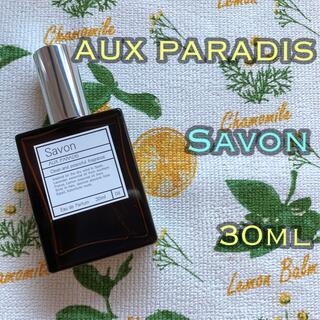 オゥパラディ(AUX PARADIS)のAUX PARADIS  オードパルファム Savon 30ml(ユニセックス)