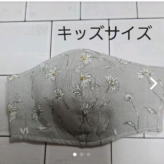 インナーマスク Sサイズ キッズ マーガレット グレー(外出用品)