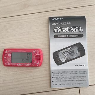 ヤマサ(YAMASA)のcoinさま専用  YAMASA 山佐デジタル万歩計 ピンク EX-500(ウォーキング)