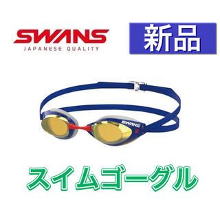 スワンズ(SWANS)のスワンズ 水泳用ゴーグル 競泳用ミラーゴーグル FINA承認(マリン/スイミング)
