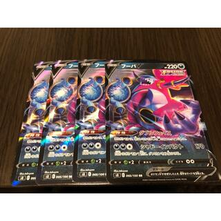 ポケモン(ポケモン)のポケモンカード フーパV4枚セット(シングルカード)