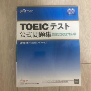 コクサイビジネスコミュニケーションキョウカイ(国際ビジネスコミュニケーション協会)のTOEICテスト公式問題集 新形式問題対応編 音声CD2枚付き(その他)
