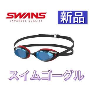 スワンズ(SWANS)のスワンズ 水泳用ゴーグル 競泳用ミラーゴーグル FINA承認モデル(マリン/スイミング)