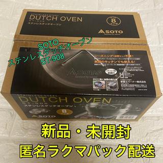 新富士バーナー - 新品 未開封 SOTO ステンレスダッチオーブン 8インチ ST-908