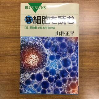 新 細胞を読む(健康/医学)