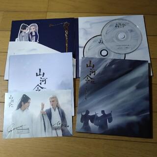 山河令 オリジナルサウンドトラック CD 歌曲集雪山レアバージョン(テレビドラマサントラ)
