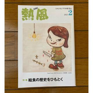 【匿名発送】「熱風」ジブリ 2021年2月号(文芸)