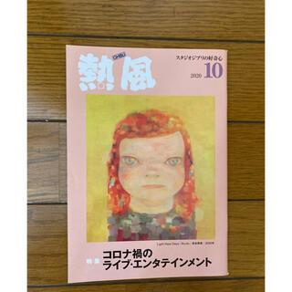【匿名発送】「熱風」ジブリ 2020年10月号(文芸)