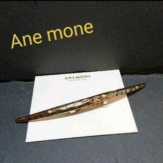 アネモネ(Ane Mone)の《Ane mone 》エンボス メタル モチーフ バレッタ(バレッタ/ヘアクリップ)