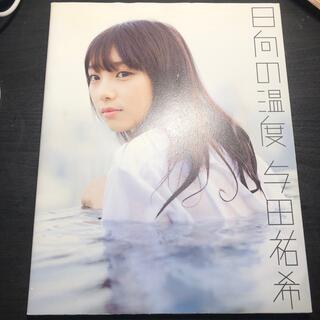 乃木坂46 - 日向の温度 与田祐希1st写真集(フォトカード付き)