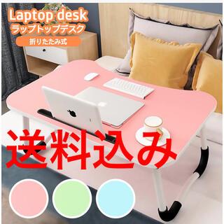 デスク テーブル ローテーブル ミニテーブル 折りたたみ フラット パソコン(ローテーブル)