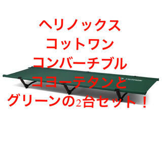 モンベル(mont bell)のヘリノックス コットワン コンバーチブル グリーンとコヨーテタンのセット(寝袋/寝具)