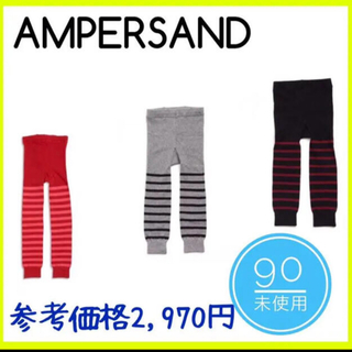 アンパサンド(ampersand)の【新品未使用】AMPERSAND ボーダーレギンス スパッツ 3つセット♪ 90(パンツ/スパッツ)