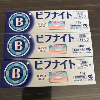 小林製薬 - ビフナイト 3個セット ニキビケア シミそばかす 新品未使用品未開封品