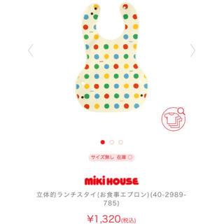 ミキハウス(mikihouse)の新品未使用 ミキハウス お食事エプロン スタイ(お食事エプロン)