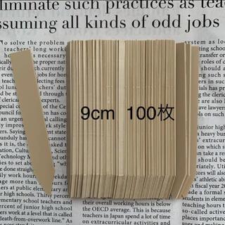 園芸ラベル ベージュ 9cm  100枚(その他)