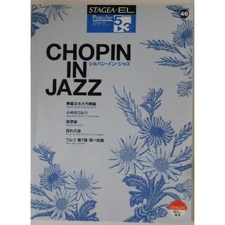 Popular Grade5~3 CHOPIN IN JAZZ(ポピュラー)