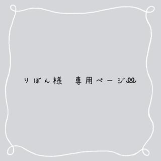 マリメッコ(marimekko)のマリメッコ ファブリックツリー(インテリア雑貨)