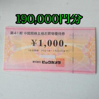 ビックカメラ株主優待券190,000円分 1000円×190枚(ショッピング)