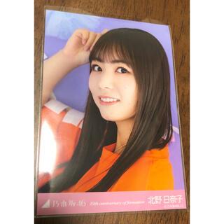 ノギザカフォーティーシックス(乃木坂46)の乃木坂46 北野日奈子 生写真 10周年(女性タレント)