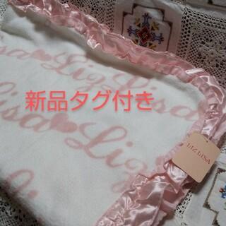 LIZ LISA - 【新品未使用タグ付き】リズリサ ブランケット 膝掛け