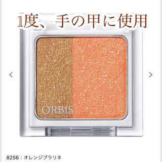 オルビス(ORBIS)のオルビス アイシャドウ オレンジプラリネ(アイシャドウ)