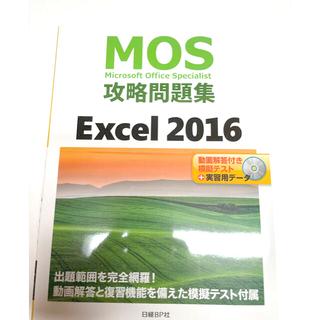 ニッケイビーピー(日経BP)のExcel 攻略問題集(資格/検定)