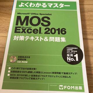 モス(MOS)のMOS Excel 2016テキスト(資格/検定)