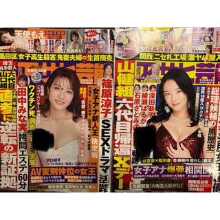 アサヒ芸能 9.16.9.23(ニュース/総合)