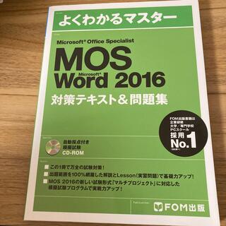 モス(MOS)のMOS Word2016テキスト(資格/検定)