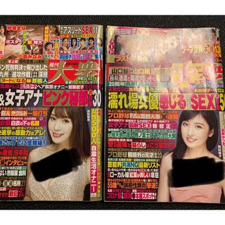 週刊大衆 9.20 9.27.10.4合併号(ニュース/総合)
