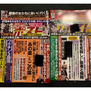 週刊ポスト9.27.24合併号 10.1(ニュース/総合)