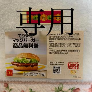 マクドナルド(マクドナルド)の同梱用 ハロウィンシール マクドナルド 優待券(印刷物)