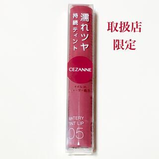 CEZANNE(セザンヌ化粧品) - CEZANNE セザンヌ ウォータリーティントリップ 05 プラムレッド