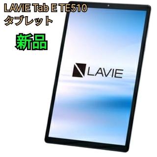NEC - 新品 未開封 NEC LaVie Tab E PC-TE510KAS タブレット