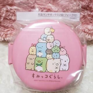 サンエックス(サンエックス)のサンリオ すみっコぐらし ♡ 2段 ランチボックス ピンク(弁当用品)