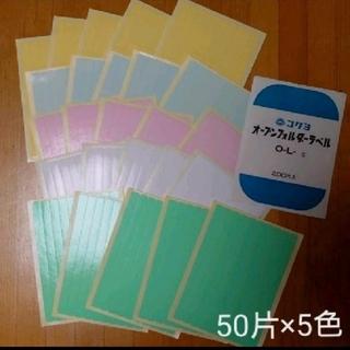 コクヨ(コクヨ)のラベルシール 250片(オフィス用品一般)