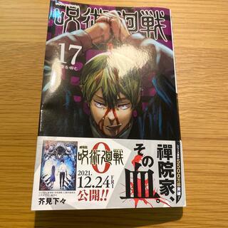 シュウエイシャ(集英社)の呪術廻戦 17(少年漫画)