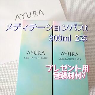 AYURA - AYURAメディテーションバスt 300ml 2本プレゼント用包装材付