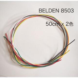 BELDEN 8503  50cm x2色(1m) お好きな色から二色(エフェクター)