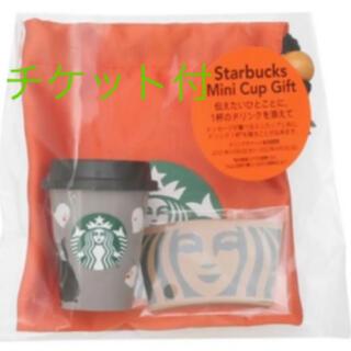 スターバックスコーヒー(Starbucks Coffee)のスターバックス ハロウィン ミニカップギフト ドリンクチケット付(その他)