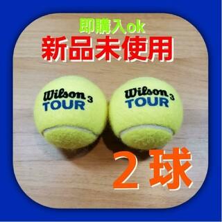 wilson - 硬式 テニスボール2個 新品未使用