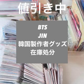 ボウダンショウネンダン(防弾少年団(BTS))のBTS JIN 韓国製作者 グッズ セット(カード)