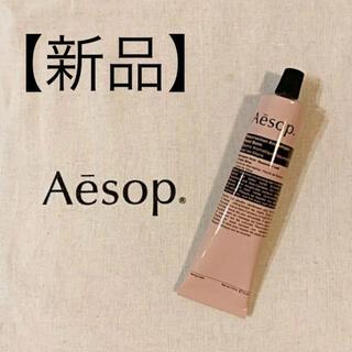 Aesop - 【新品】Aesop レスレクション ハンドバーム 75ml