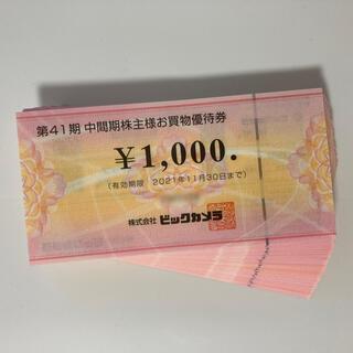 ビックカメラ コジマ 優待 株主優待券 1万円分(ショッピング)