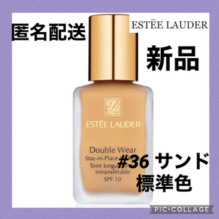 エスティローダー(Estee Lauder)の【新品】エスティーローダー ダブルウェア サンド 36 リキッドファンデーション(ファンデーション)