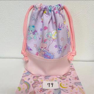巾着袋 コップ袋 79(外出用品)